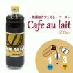 コーヒー カフェオレ シロップ 【 保存料 & 着色料 無添加 】 カフェラテ ベース 600ml 瓶
