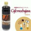 コーヒー チョコレート シロップ 【 保存料 & 着色料 無添加 】 モカジャバ ベース 600ml 瓶