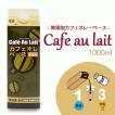 コーヒー カフェオレ シロップ 【 ...