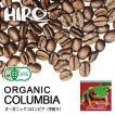【Think Our Earth 対象商品】自家焙煎 コーヒー豆 シングルオリジン  オーガニック コーヒー コロンビア メサデサントス スペシャルティ 100g