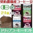 ドリップコーヒー ギフト 自家焙煎 ドリップ コーヒー 契約農園 シリーズ24個入