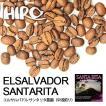 自家焙煎 コーヒー豆 エルサルバドル サンタリタ 農園 100g シングルオリジン スペシャルティ コーヒー レインフォレスト 認証