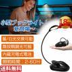 ブックライト クリップ デスクライト目に優しい おしゃれ USB充電 8LED 4段階調光 3色調整 360°回転 タッチセンサー 子供 読書灯 自然光 佐川急便