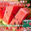 熊本/石川/秋田/山形 スイカ1玉