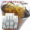 喫茶店のアイスコーヒー(1L×6本入)無糖