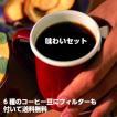 珈琲 コーヒー 福袋 送料無料 コーヒー豆 味わいコーヒーセット