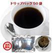 コーヒー 送料無料  珈琲専門店のドリップバッグ「濃厚な香りとコク、程よい苦味のあるブレンドコーヒー」(50杯)