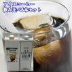 アイスコーヒー飲み比べセット(1L×6本入)無糖