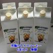 究極のアイスコーヒー(1L×6本入)無糖