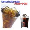 ブルーマウンテン入!コーヒー専門店の本格派アイスコーヒー合計1.5kg
