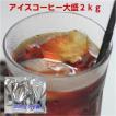 自家焙煎アイスコーヒーブレンド大盛2kg福袋