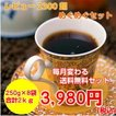 珈琲 コーヒー 福袋 送料無料 コーヒー豆 めぐめぐコーヒーセット≪2月≫