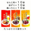まとめ買い 広島名物 せんじ肉40g と せんじ肉砂ずり40g と せんじ肉豚ハラミ40g 10袋ずつ 計30袋セット