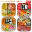 五木食品 鍋焼きうどんアソートセット 18食セット ティッシュ付き 関東圏送料無料