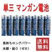BtoB 非常用に備蓄 マンガン電池 単三 960本 送料無料 長持ちロングパワー 水銀 鉛(ゼロ)