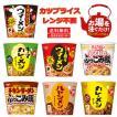 新着 訳あり 日清食品 熱湯タイプ ごはん 12食セット カレーメシ ハヤシメシ 関東圏送料無料