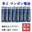新着 非常用に備蓄 マンガン電池 単四 48本 送料無料 長持ちロングパワー 単4 水銀 鉛(ゼロ)