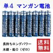 BtoB 非常用に備蓄 マンガン電池 単四 960本 長持ちロングパワー 水銀 鉛(ゼロ) 送料無料