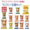 新着 アマノフーズ フリーズドライ 味噌汁 みそ汁 マンスリー30個 箱買いセット 関東圏送料無料