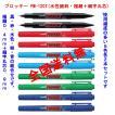 三菱鉛筆 プロッキー PM-120T (水性顔料・極細0.4mm+細字丸芯0.9mm)10本セット 送料無料