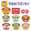 マルちゃん カップ ワンタン 7柄 12食セット 小腹対策に 関東圏送料無料