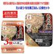 時短食 たいまつ食品 もち麦 レトルト ごはん 大麦 150g 12個セット 関東圏送料無料