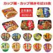 新着 ニュータッチ 懐かしシリーズ カップラーメン 味のスナオシカップ麺とカップ焼きそばの半月15食セット 関東圏送料無料