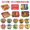 新着 明星食品 評判屋シリーズ カップ麺 味のスナオシカップ麺とカップ焼きそばの半月15食セット 関東圏送料無料