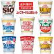 新着 特価  日清食品 カップヌードル 人気の定番6個 あっさりシリーズ 6個 12食セット 関東圏送料無料
