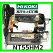 送料無料 日立 高圧 仕上釘打機 NT55HM2 エアダスタ付 正規取扱店出品