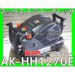 送料無料 MAX マックス スーパーエア・コンプレッサ AK-HH1270E ガイアブルー(限定色) コンプレッサー  高圧専用 安心 信頼 正規取扱店出品  2年保証付