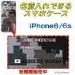 航空自衛隊グッズ ネーム印刷デジタル迷彩スマホカバーiPhone6/6s