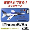 航空自衛隊グッズ ネーム印刷ブルーインパルススマホカバーiPhone5/5s/SE