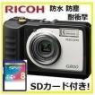 SDHCカード8GB付き 【送料無料】 RICOH・リコー 防水・防塵・耐衝撃デジタルカメラ G800 工事現場 現場用 現場監督 工事用などに