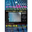 エツミ・ETSUMI デジタルカメラ液晶モニター用保護フィルム ガードフィルム3.0インチ用 E-1658