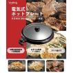 【送料無料】ホットプレート GD-HP34 大型 丸型 蓋つき 焼肉 ホットケーキ 鉄板焼きなど 自動温度調節付き