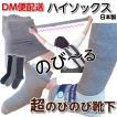 超のびのび靴下 ハイソックス 品番: R-991 のびる靴下 エンゼル 骨折 ギプス むくみ