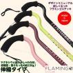高強度マグネシウムステッキ フラミンゴ2 flamingo2 伸縮杖 2cm刻みで長さ調整可能 マクルウ 日本製 杖 母の日 ギフト