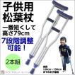 小児用松葉杖(極小)適応身長約120cm〜130cmまで 2本1組 非課税 子供用松葉杖