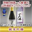 純米吟醸酒 一人娘 純米吟醸 720ml モンドセレクション3年連続金賞受賞酒