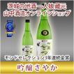 吟醸酒 一人娘 吟醸さやか 720ml モンドセレクション3年連続金賞受賞酒