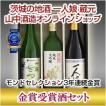 飲み比べ 一人娘 モンドセレクション金賞受賞酒セット (720ml 3本箱入)