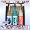 ワイン酵母・純米生貯蔵酒・あま酒セット(720ml 3本箱入)