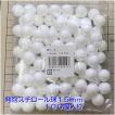 ◎素ボール(発泡スチロール球)、直径15mmが100個入り