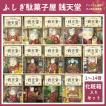 ふしぎ駄菓子屋 銭天堂 14巻 セット 廣嶋玲子 jyajya 偕成社