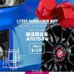 LYZER(ライザー) ジュラルミンナット 袋型 レッド【DN-0007】M12×P1.5 25mm 16本入り