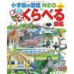 小学館の図鑑NEO+ぷらす もっとくらべる図鑑