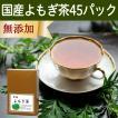国産よもぎ茶1g×45パック 農薬不使用 手軽な糸付きティーバッグ 美容に 女性に 無農薬 ヨモギ茶 ティーパック 自然健康社