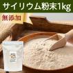 サイリウム粉末 1kg オオバコ サイリウム ハスク パウダー イサゴール