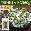 亜鉛食ミックス360g (120g×3袋) 松の実 かぼちゃの種 ひまわりの種 ミックスナッツ